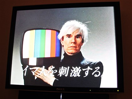 Andy Warhol's 1985 Japanese television commercial Andy Warhol's 1985 Japanese television commercial for TDK also is part of the exhibit.